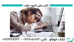 تأثیر منفی کمبود خواب بر عملکرد انسان